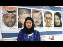 Embedded thumbnail for Sons Of Dr.Ali Al-Ekri to human rights organizations