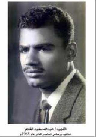 عبدالله سعيد الغانم