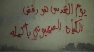 """Al-Ahrar newspaper is adorned with revolutionary slogans in preparation for """"Quds World Day"""""""