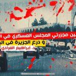 د. إبراهيم العرادي: قراءة بين مجزرتي المجلس العسكري في السوادن ودرع الجزيرة في البحرين