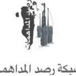 شبكة رصد المداهمات توثّق 43 حالة اعتقال في شهر يونيو