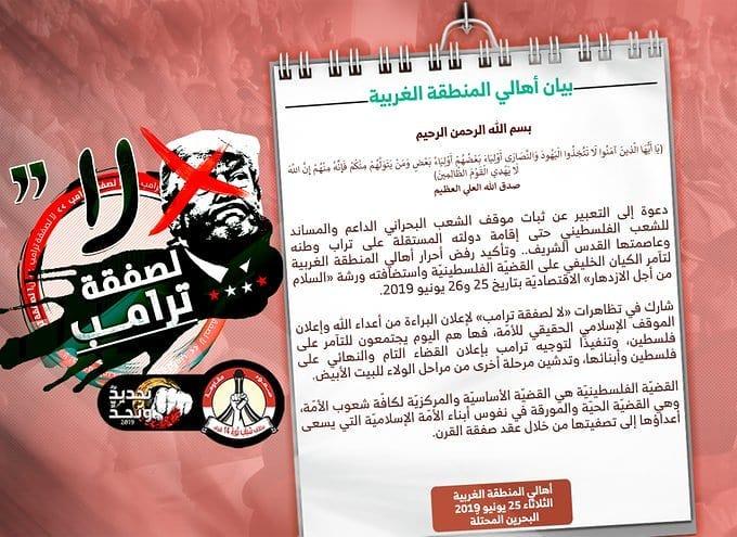 أهالي المنطقة الغربيّة: القضيّة الفلسطينيّة هي القضيّة الأساسيّة والمركزيّة لكافّة شعوب الأمّة
