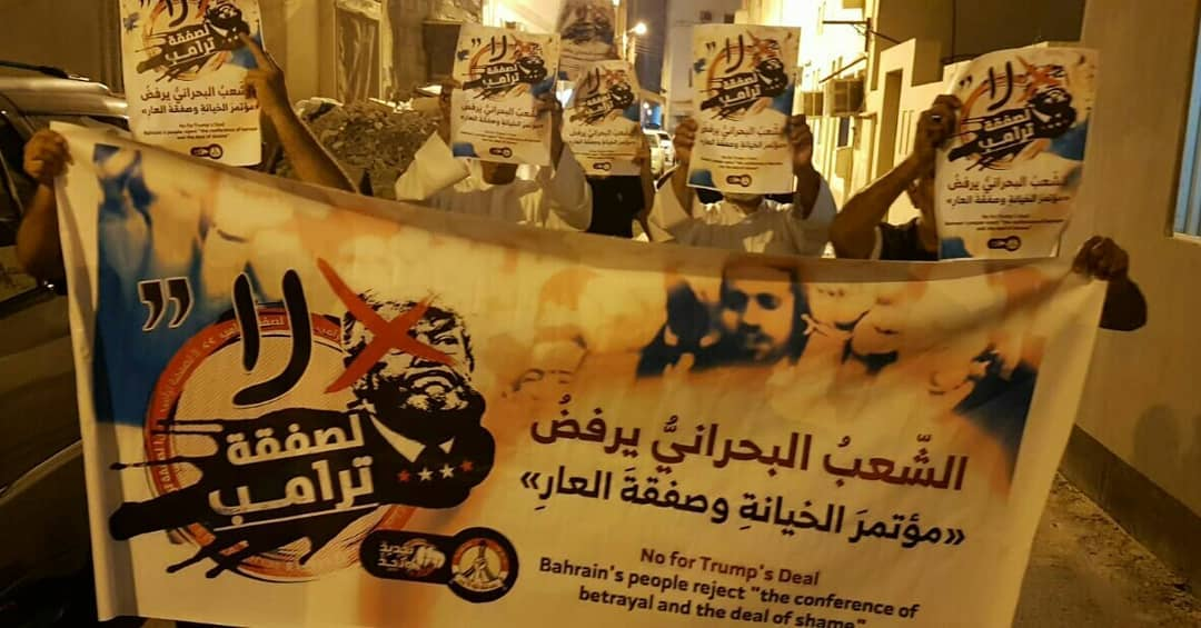 Two angry demonstrations in Bilad al-Qadim and Masulla towns to reject the deal of shame