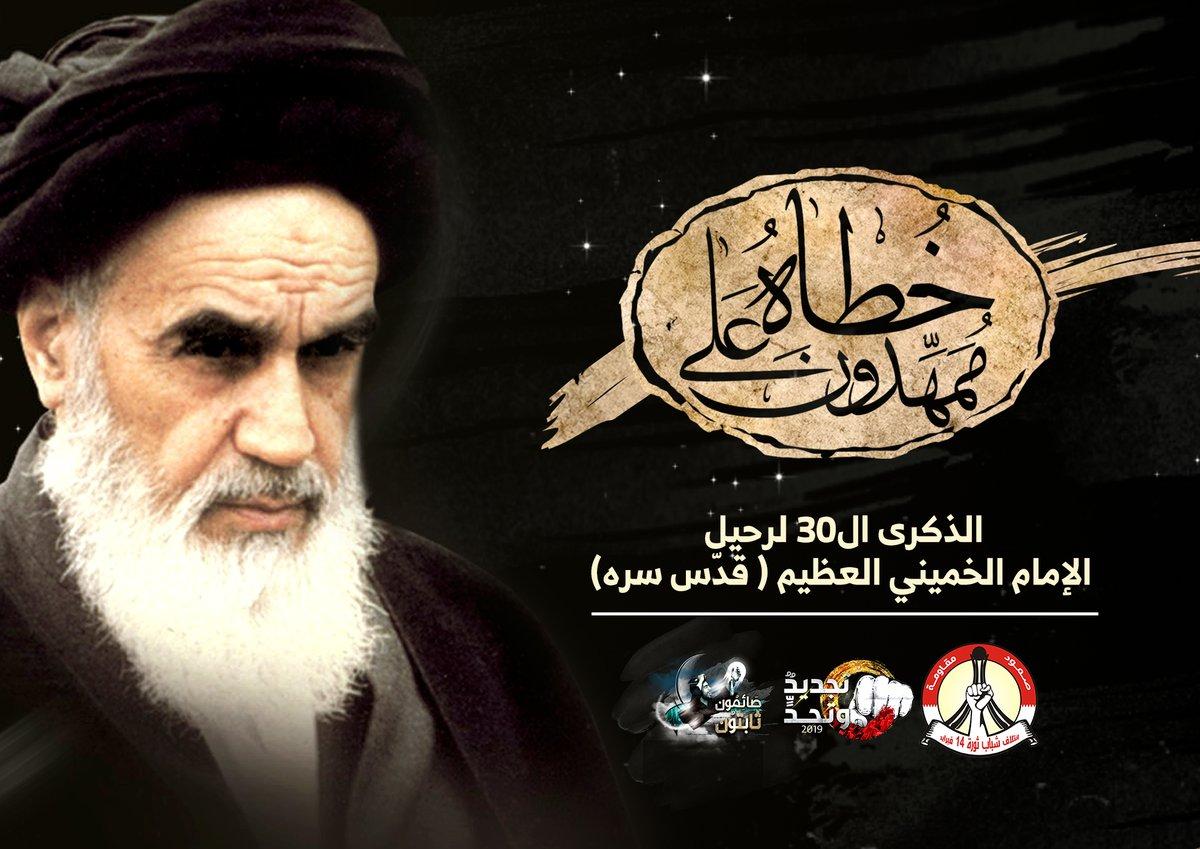 «ممهدّون على خطاه» شعار الذكرى الـ30 لرحيل الإمام الخميني«قدّس سرّه»