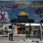 لجنة المتابعة للقوى الوطنيّة والإسلاميّةالفلسطينيّة تعلن إضرابًا شاملًا في غزة رفضًا لمؤتمرالمنامة