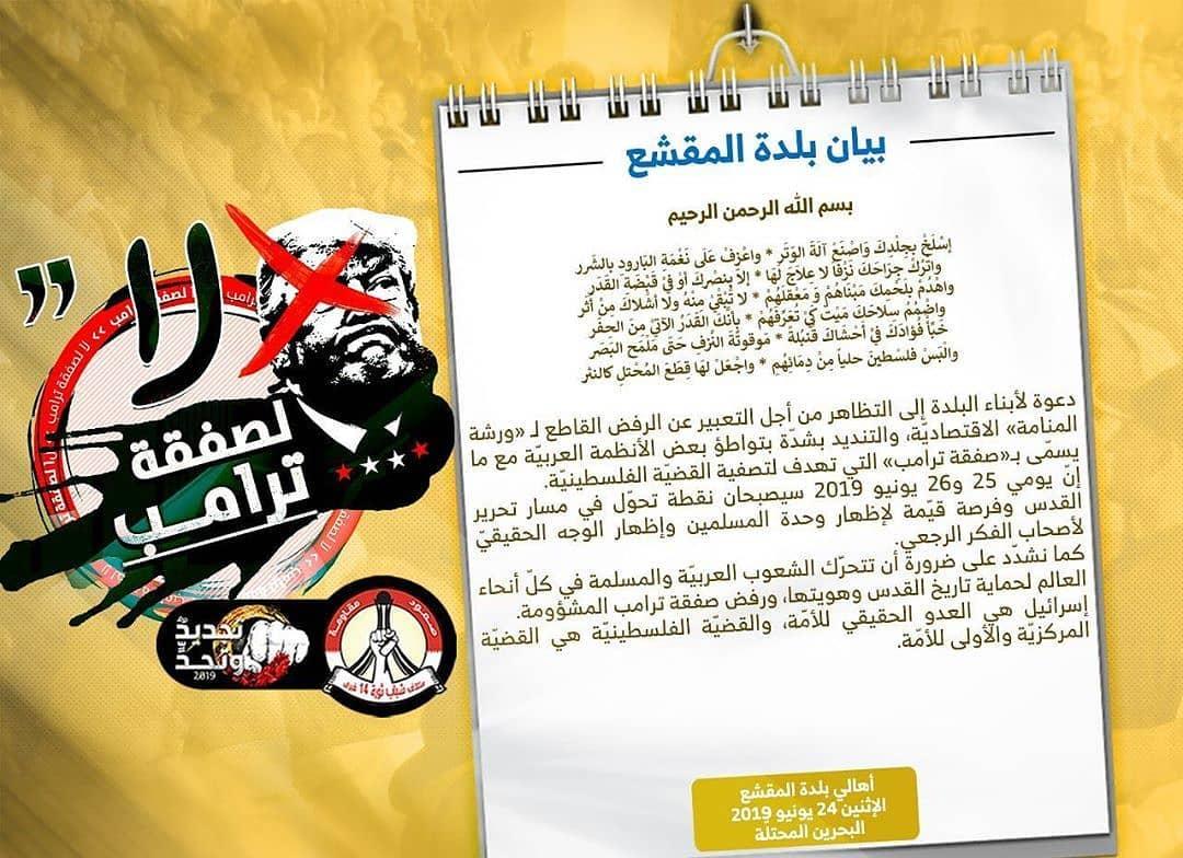 ثوار المقشع يدعون إلى التظاهر رفضًا لورشة المنامة