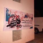 استمرار الحراك في عدد من مناطق البحرين