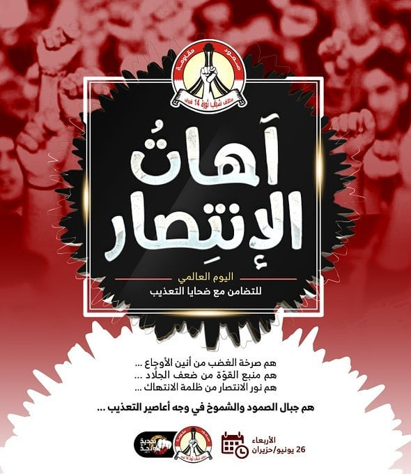 February 14th Coalition confirms solidarity with torture victims under the slogan :The chants of Triumph