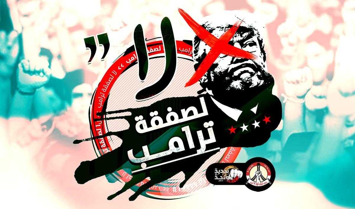 ائتلاف شباب ثورة 14 فبراير يدعو شعب البحرين إلى إطلاق «لا» كبيرة بوجه صفقة ترامب