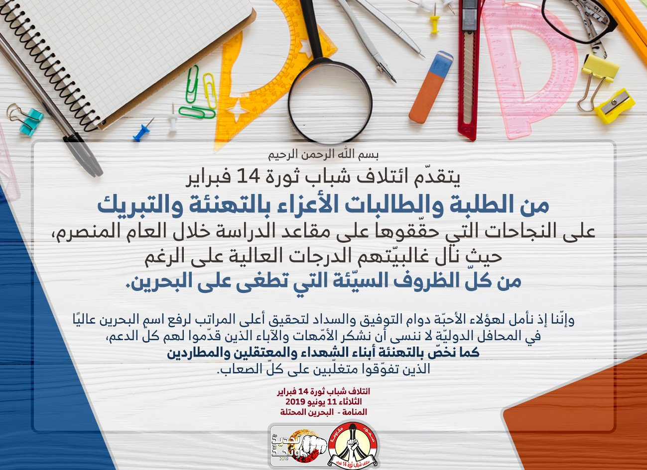 ائتلاف شباب ثورة 14 فبراير يبارك للطلبة نجاحهم في العام الدراسي المنصرم