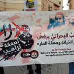 Revolutionary demonstrations continue in Bahrain to reject Trump's Deal
