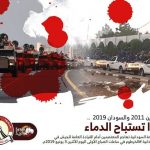 بيان ائتلاف 14 فبراير: مجزرة الخرطوم عار جديد يطلّخ وجه آل نهيان وآل سعود وأعداء الديمقراطيّة في العالم