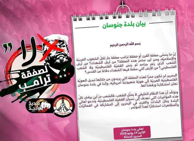 أهالي جنوسان: البحرين لن تكون ممرًا لصفقة القرن التي يريدون من خلالها تبديل الهويّة الفلسطينيّة العربيّة إلى هويّة صهيونيّة أمريكيّة