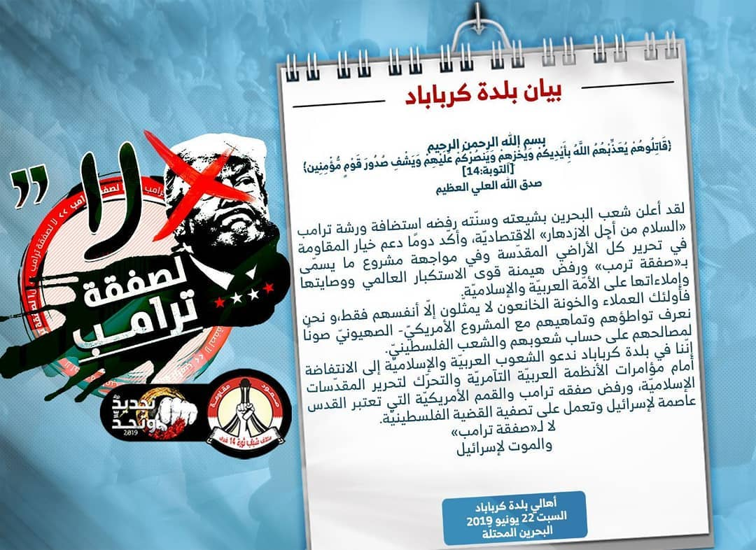 Residents of Krababad: Al Khalifa represents only themselves.. and the people of Bahrain reject the betrayal workshop