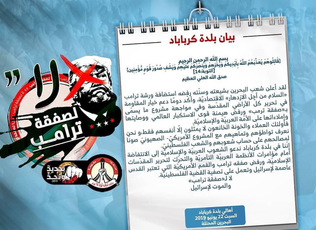 أهالي كرباباد: آل خليفة لا يمثّلون إلّا أنفسهم.. وشعب البحرين يرفض ورشة الخيانة