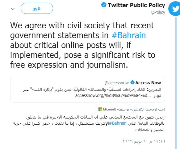 شركة«تويتر» تنتقد القرار الخليفيّ بتجريم متابعة حسابات المعارضين عبر موقعها
