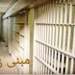معتقلون يصفون ظروف سجن جوّ غير الإنسانيّة بـ«الجحيم»
