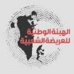 الهيئة الوطنيّة: التوقيع الإلكترونيّ على العريضة الشعبيّة المطالبة بمجلس تأسيسيّ متاح للمواطنين حتى 15 يوليو الجاري