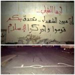 صحيفة الأحرار تزدان بالشعارات الثوريّة واسم حمد يداس بالأقدام