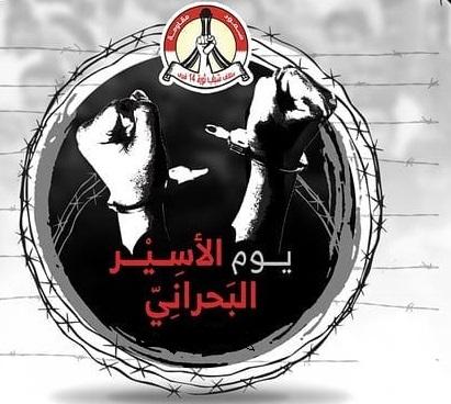 فتحي أبو علي: ندين الاعتقال السياسيّ الذي يمارسه الكيان الخليفيّ