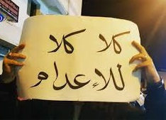 حملة توقيع لـ«وقف تنفيذ الإعدام» بحقّ ضحيّتي التعذيب «رمضان وموسى»