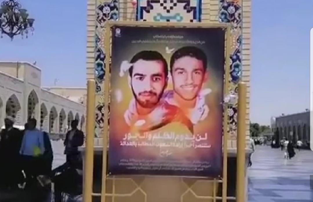 صور شهيدَي الإباء «العرب والملالي» تعلّق في حرم الإمام الرضا «ع»