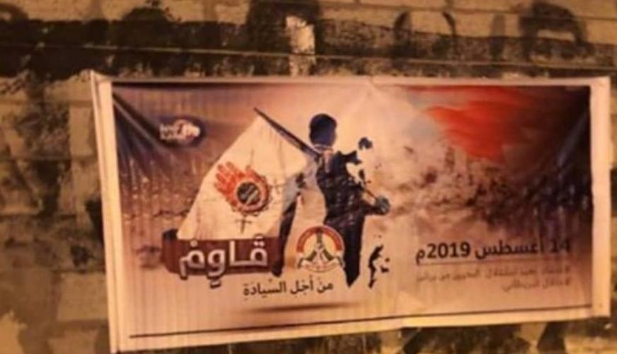 احتفاءً بعيد الاستقلال .. لافتات ثوريّة تُعلّق على الجدران غرب العاصمة المنامة