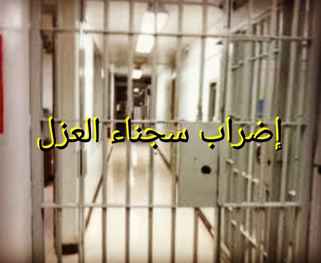 15 معتقلًا في العزل يبدأون إضرابًا عن الطعام احتجاجًا على «أوضاعهم المتردّية»