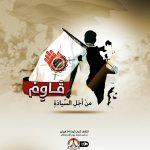 ائتلاف 14 فبراير يدشّن شعار عيد الاستقلال: «قاوم من أجل السيادة»