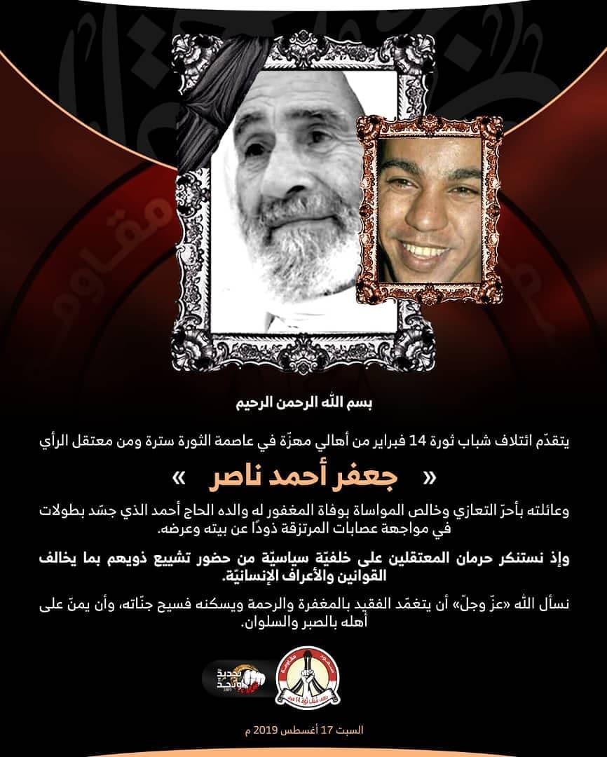 February 14 Coalition mourns Haj Ahmed Nasser