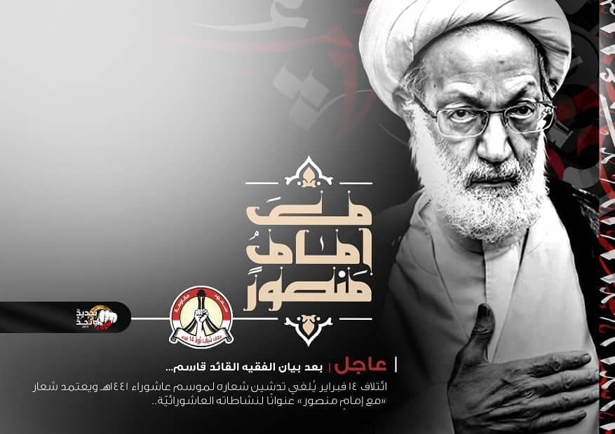 After the statement of Faqih leader Qasim … February 14 coalition cancels its slogan for Ashura and adopts, with Imam Mansour
