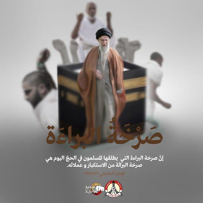 ائتلاف 14 فبراير يعلن عن إطلاق «صرخة البراءة» مع حجّاج بيت الله الحرام