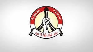 ائتلاف 14 فبراير: الردّ على اعتداء الصهاينة الجبان على الضاحية الجنوبيّة لبيروت والأنبار في العراق هو الكفيل بردعهم