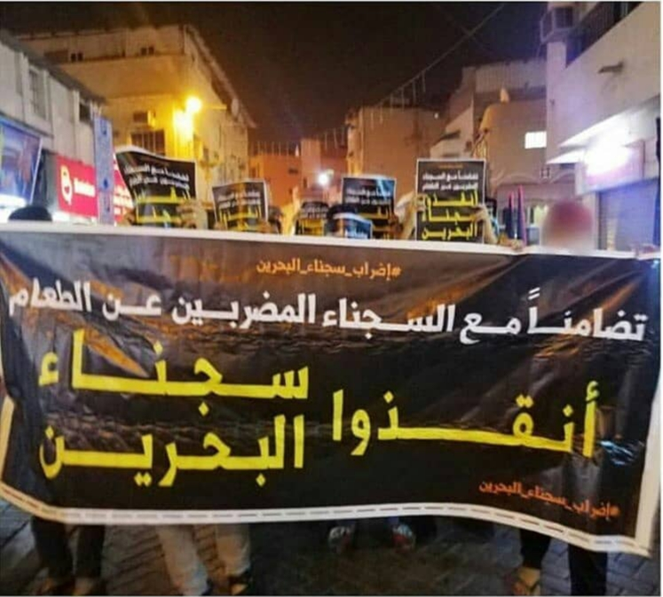 تظاهرة ثوريّة في العاصمة المنامةتضامنًا مع الأسرى