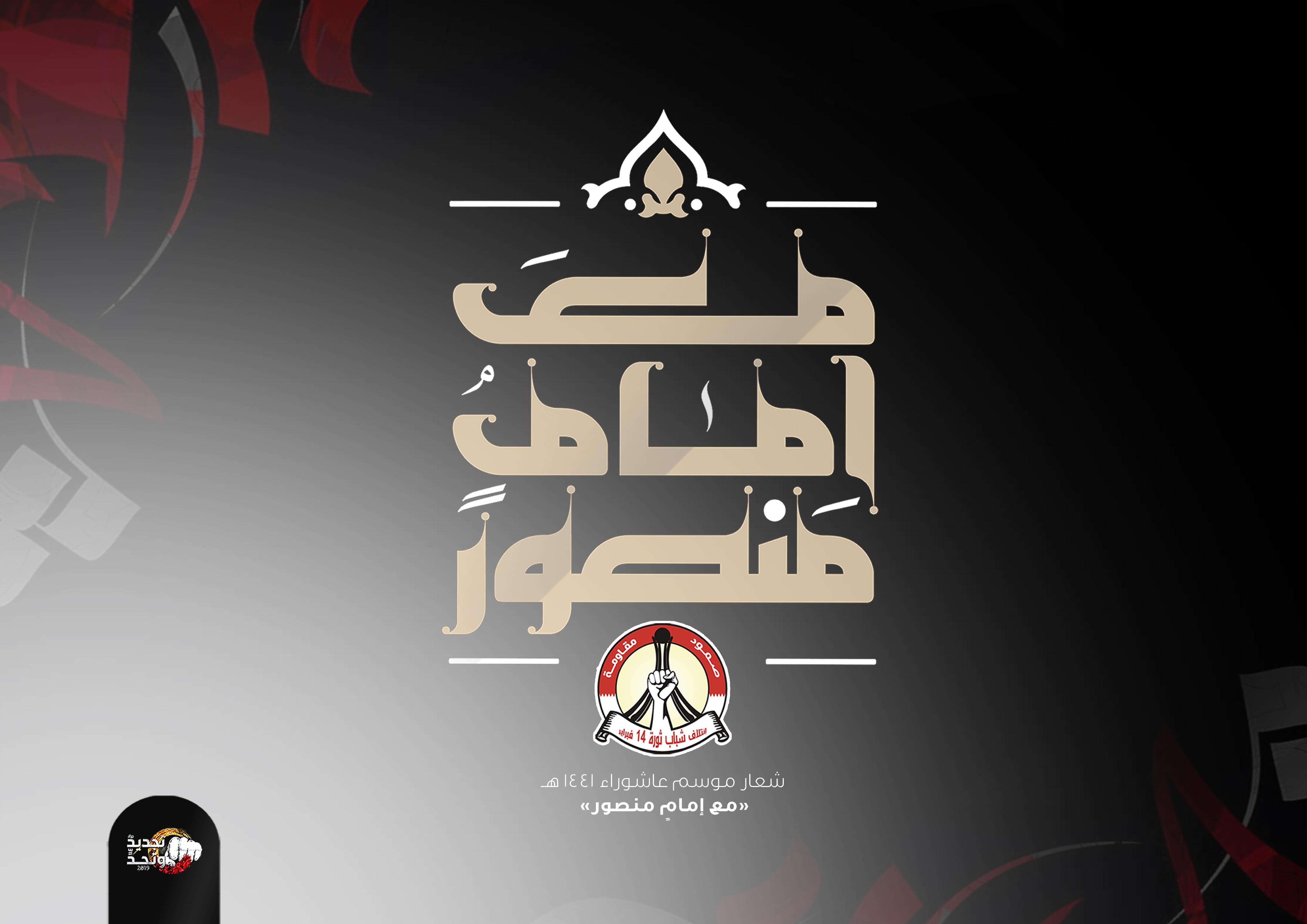 الشعارات الثوريّة الحسينيّة تزيّن جدران بلدة المقشع