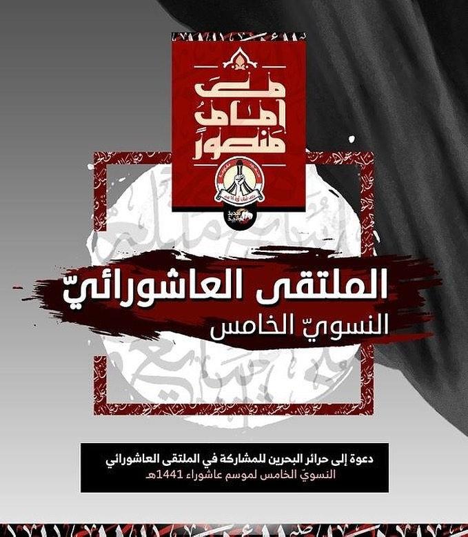 نسويّة ائتلاف 14 فبراير تدعو حرائر البحرين إلى الملتقى العاشورائيّ الخامس