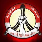 ائتلاف 14 فبراير يستنكر الخطوات الحثيثة للخليفيّ إلى التطبيع مع الصهاينة