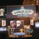 ملف: محطّات في معرض «شهداء البحرين» (1)