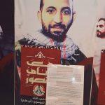 ملف: محطّات في معرض «شهداء البحرين» (3)
