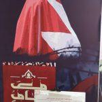 ملف: محطّات في معرض «شهداء البحرين» (4)