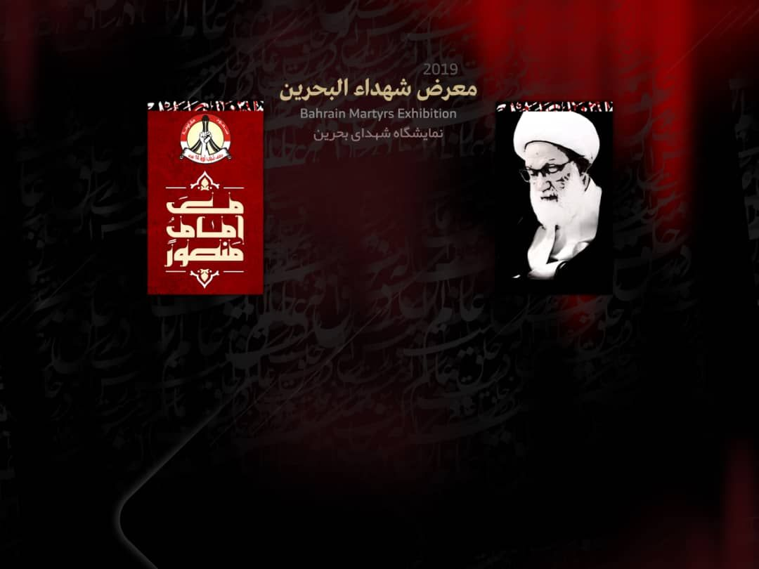 February 14 Coalition to Open Bahrain Martyrs' Exhibition Soon
