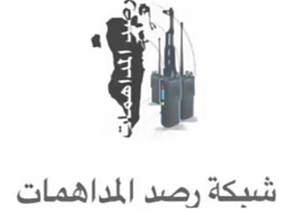 شبكة رصد المداهمات في تقريرها الأوّل لشهر نوفمبر توثّق 34 حالة اعتقال