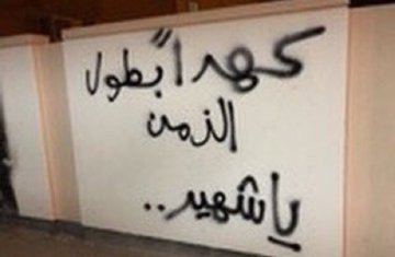 Al-Ahrar Newspaper in Abo Siaba and Shakoura Towns Publishes Revolutionary Slogans