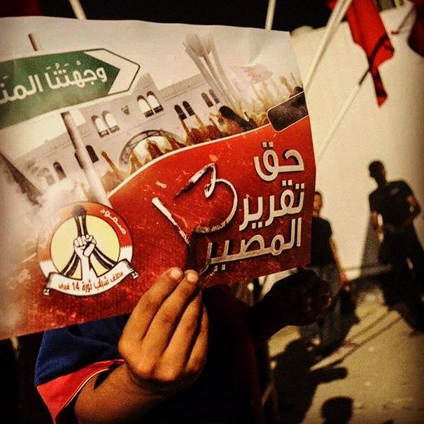ائتلاف 14 فبراير يعلن خطوات فعاليّة «قرّر مصيرك»