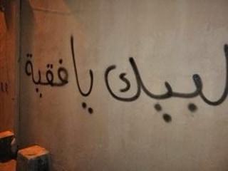 العبارات الثوريّة تملأ صحيفة الأحرار في بلدة الدراز