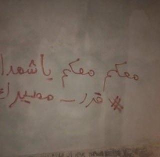 صحيفة الأحرار في كرّانة تزدان بالشعارات الثوريّة