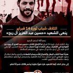 ائتلاف 14 فبراير ينعى الشهيد «حسين عبد العزيز آل ربح»