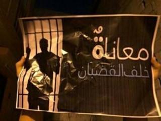 تظاهرة غرب المنامة تضامنًا مع معتقلي الرأي