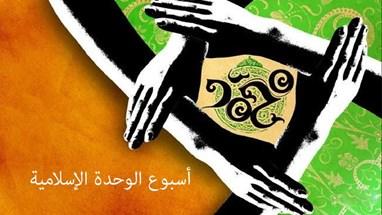 ائتلاف 14 فبراير مهنّئًا بحلول أسبوع الوحدة الإسلاميّة: وحدة المسلمين تُحبط خطط الأنظمة الفاسدة