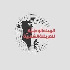 ائتلاف 14 فبراير يدعو إلى التأهّب لفعاليّات «قرّر مصيرك»